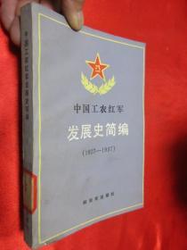 中国工农红军发展史简编(1927-1937)