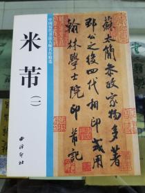中国历代书法大师名作精选-米芇(一)