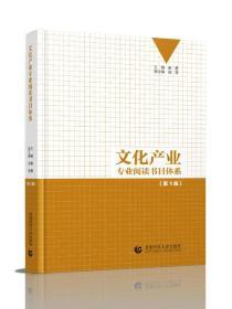 文化产业专业阅读书目体系(第1版)