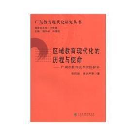 区域教育现代化的历程与使命 : 广州市教育改革实践探索