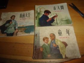 连环画---高尔基故事 三册全-之一《童年》之二《在人间》之三《我的大学》---1973年2版4/5印--品以图为准