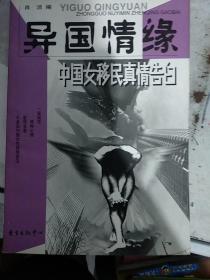 《特价!》异国情缘--中国女移民真情告白  9787806279922