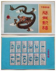 1988年贺年(龙)年历卡