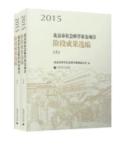 2015北京市社会科学基金项目阶段成果选编(上下)
