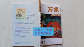 万象2010年第一期  刘国玉主编 辽宁教育出版社