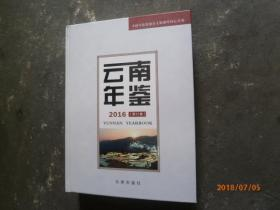 云南年鉴 2016 带碟