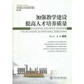 中央民族大学本科教学研究:加强教学建设提高人才培养质量