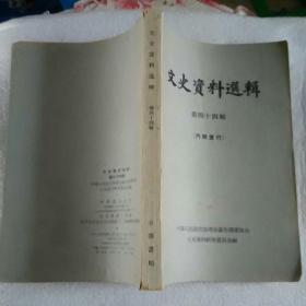 文史资料选辑  第四十四辑