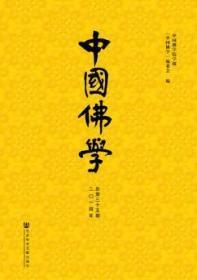 中国佛学(2014年总第35期)