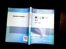 面向21世纪课程教材:材料力学2(第3版)
