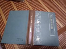 古今图书集成医部全录(第十二册.总论及其他).