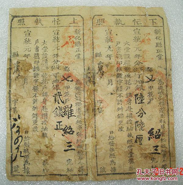 上忙执照 下忙执照  联体  新化  县正堂   宣统元年