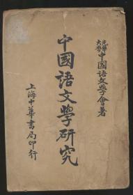 中国语文学研究(1935年初版)品相见描述。2018.4.21日上