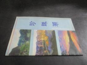 京西旅游介绍之五:珍珠湖