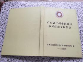 广东省广州市海珠区不可移动文物名录