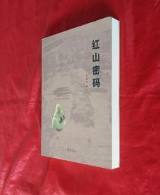 《红山密码》【正版书】一版一印