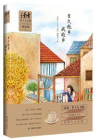 《读者乡土人文版》十五年典藏精选.怀旧卷: 日久他乡成故乡 9