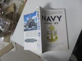 美军战史.海军  正版