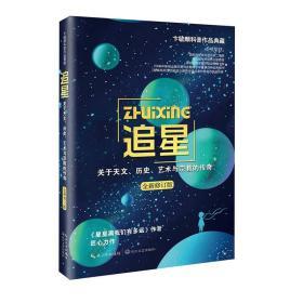 追星-关于天文.历史.艺术与宗教的传奇-全新修订版