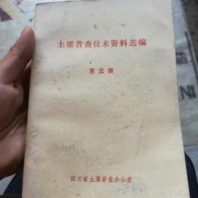 土壤普查技术资料选编(第三集)
