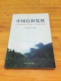 中国信阳览胜
