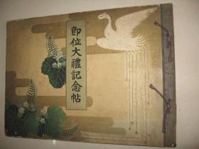 民国初期 1916年日本天皇《即位大礼纪念帖》大量皇室成员、各国公使、各地庆祝风貌、民众活动等
