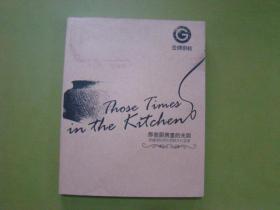 那些厨房里的光阴 穿越世纪的中西厨文化变革 空白无字迹