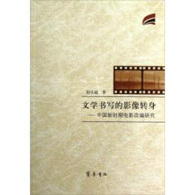文学书写的影像转身:中国新时期电影改编研究