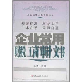 企业经营必备文案丛书:企业常用:财税工商审计文书