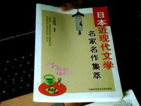 日本近现代文学名家名作集萃(作者签赠本)  九品稍弱        NN2