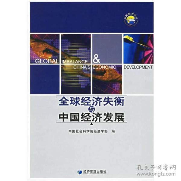 【正版非二手未翻阅】全球经济失衡与中国经济发展
