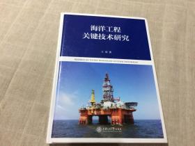 海洋工程关键技术研究  16开精装