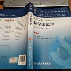 医学影像学(第7七版) 白人驹、徐克    人民卫生出版社