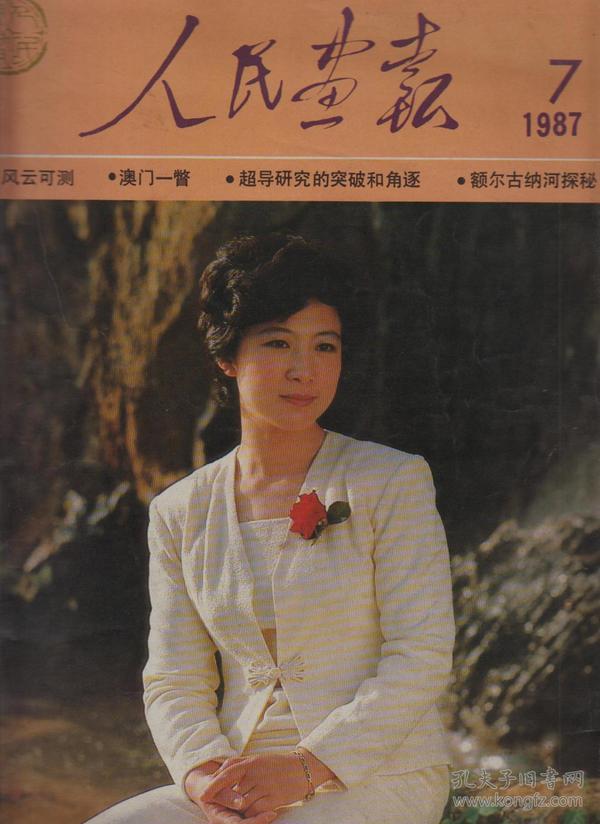 人民画报1987.7