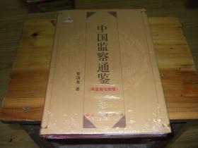 中国监察通鉴 两晋南北朝卷  未拆封