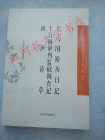 中国近现代稀 见史料丛刊(第2辑):十八国游历日记、十五国审判监狱调查记、 藕庐诗草·