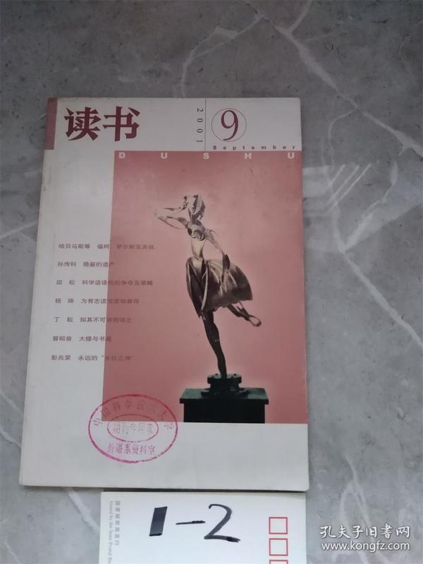 读书2001年第9期
