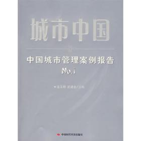 城市中国:中国城市管理案例报告1