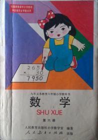 数学(第六册):九年义务教育六年制小学教科书