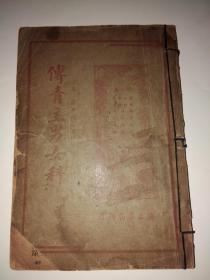 民国30年版:傅青主男女科