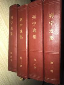 列宁选集精装全四册