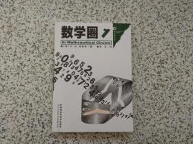 数学圈丛书:数学圈 1