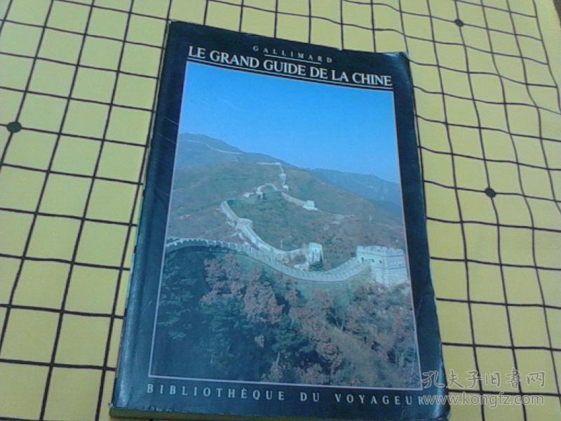 LE GRAND GUIDE DE LA CHINE(法文)