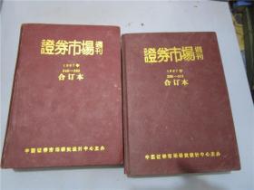 证券市场周刊 合订本1997年一、 四(两本和售)
