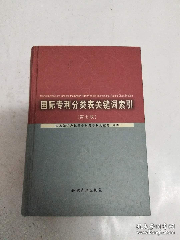 国际专利分类表关键词索引【第七版】