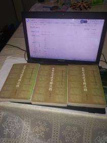 《中国哲学史资料选辑先秦之部》上中下全三册 繁体竖版 1984年 一版一印