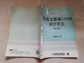 先进注塑模330例设计评注(第1卷)实物拍图