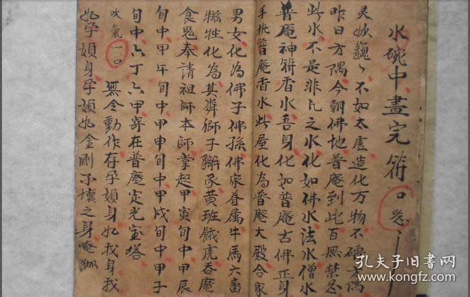 普庵符咒 9页双面彩色 道家符咒类