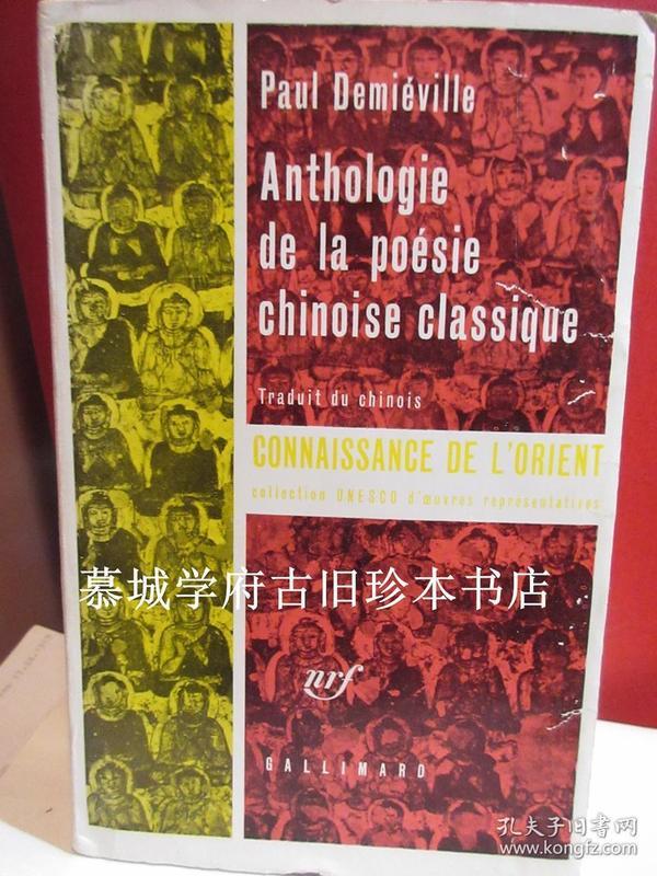 【稀见初版签赠本】戴密微译注《中国古典诗选》PAUL DEMIÉVILLE ANTHOLOGIE DE LA POESIE CHINOISE CLASSIQUE