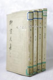 柳宗元集 全四册